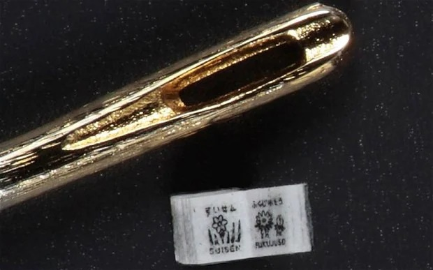 World's Smallest Printed Book
